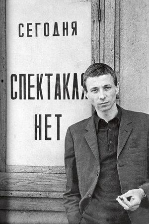 Дневники Олега Даля