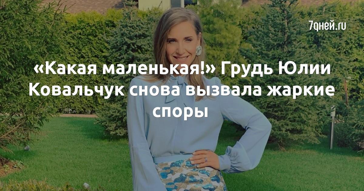 «Какая маленькая!» Грудь Юлии Ковальчук снова вызвала жаркие споры
