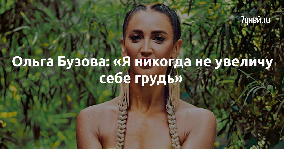 Ольга Бузова: «Я никогда не увеличу себе грудь»