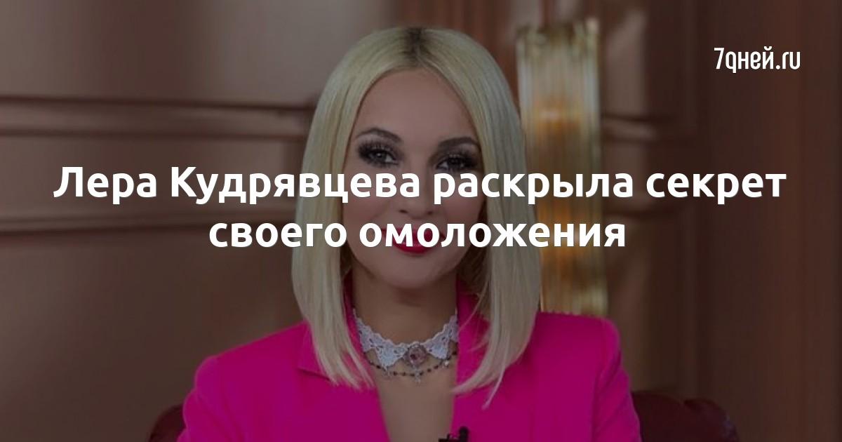 Лера Кудрявцева раскрыла секрет своего омоложения