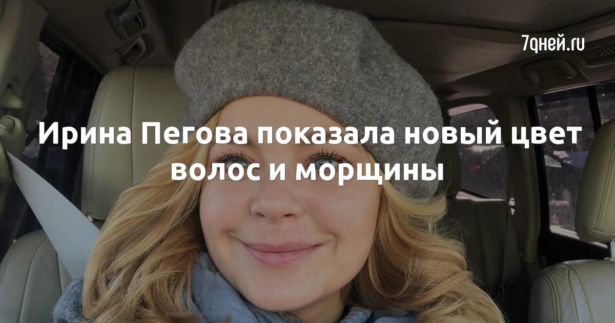 Ирина Пегова показала новый цвет волос и морщины