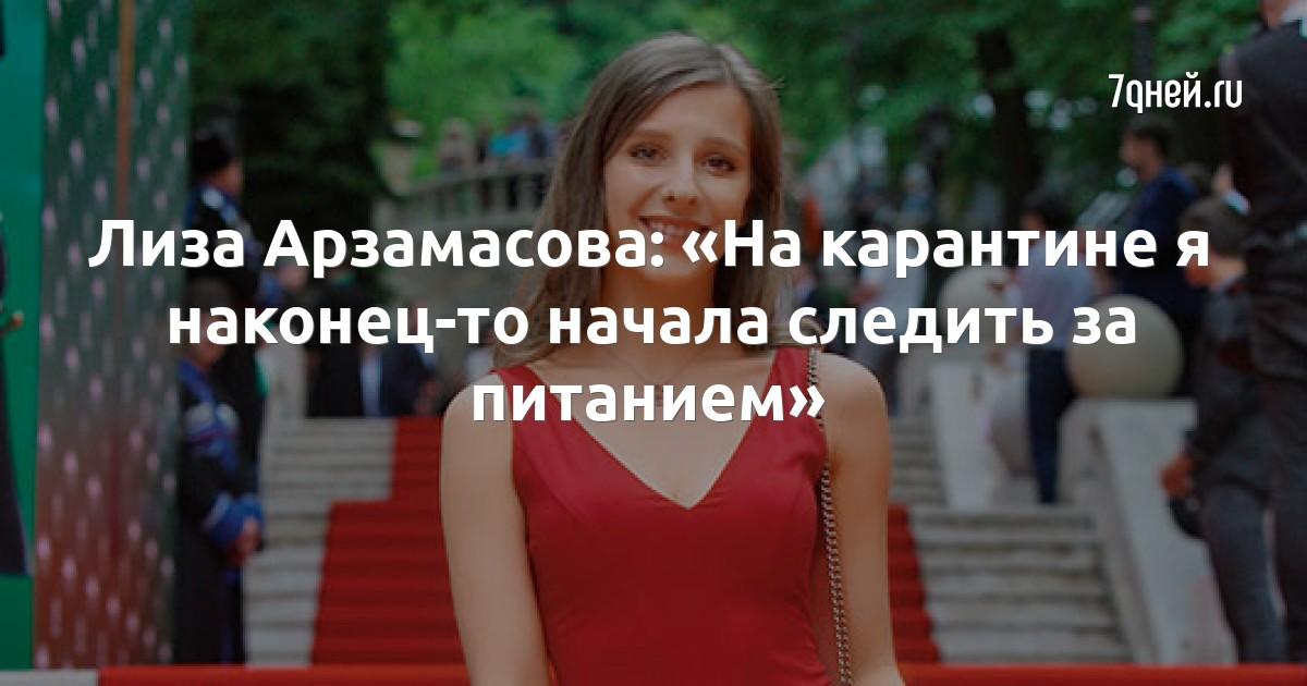 Лиза Арзамасова: «На карантине я наконец-то начала следить за питанием»