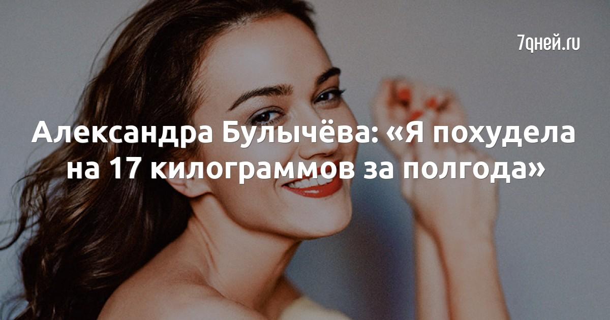 Александра Булычёва: «Я похудела на 17 килограммов за полгода»