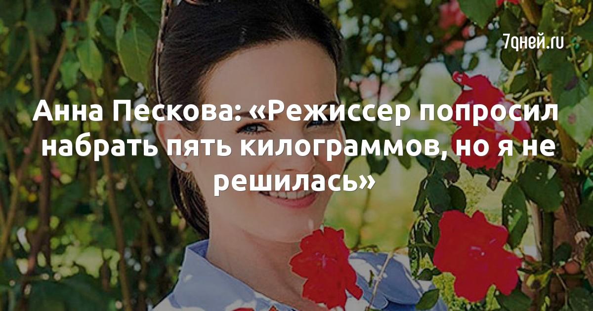 Анна Пескова: «Режиссер попросил набрать пять килограммов, но я не решилась»
