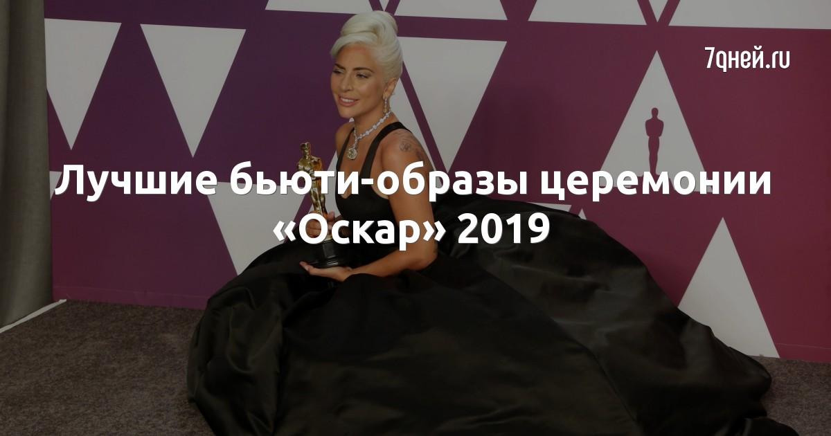 Лучшие бьюти-образы церемонии «Оскар» 2019