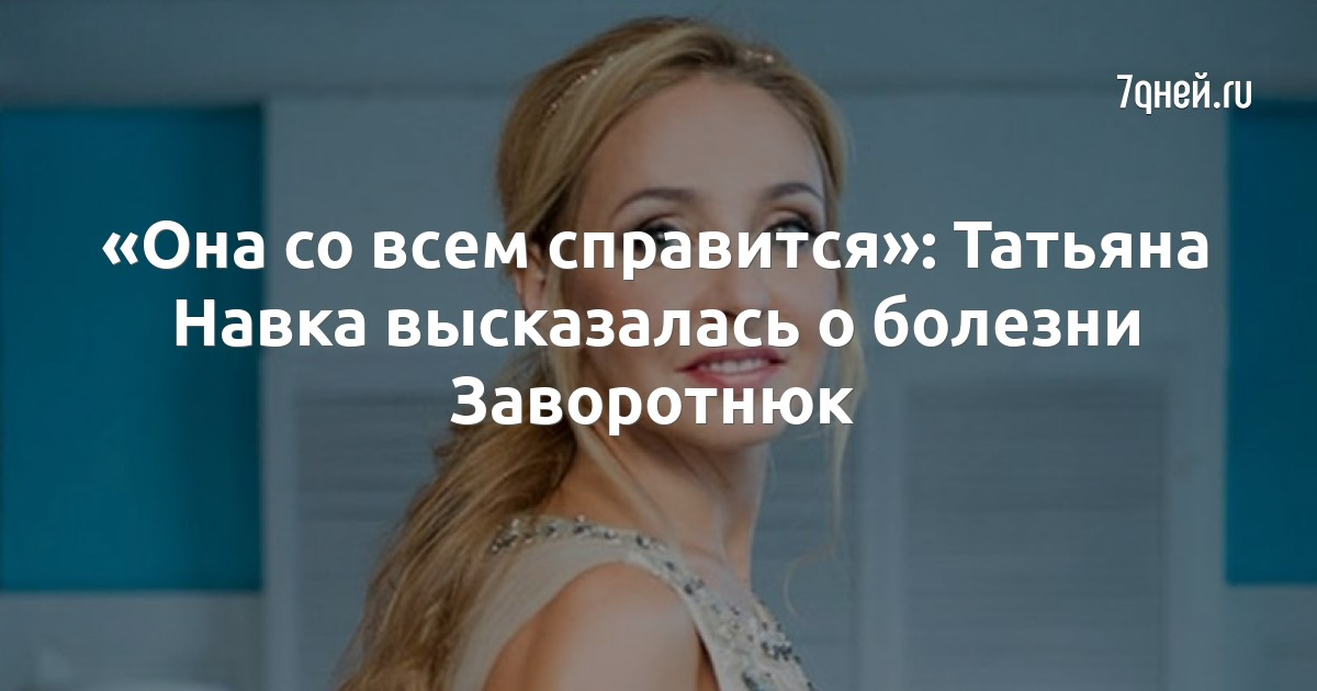 «Очень рада видеть Настю»: Татьяна Навка соскучилась по яркой Заворотнюк