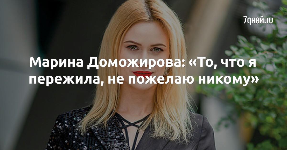 Марина Доможирова: «То, что я пережила, не пожелаю никому»
