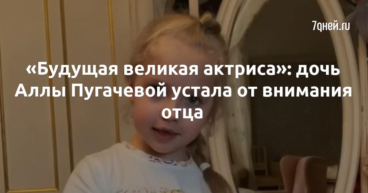 «Будущая великая актриса»: дочь Аллы Пугачевой устала от внимания отца