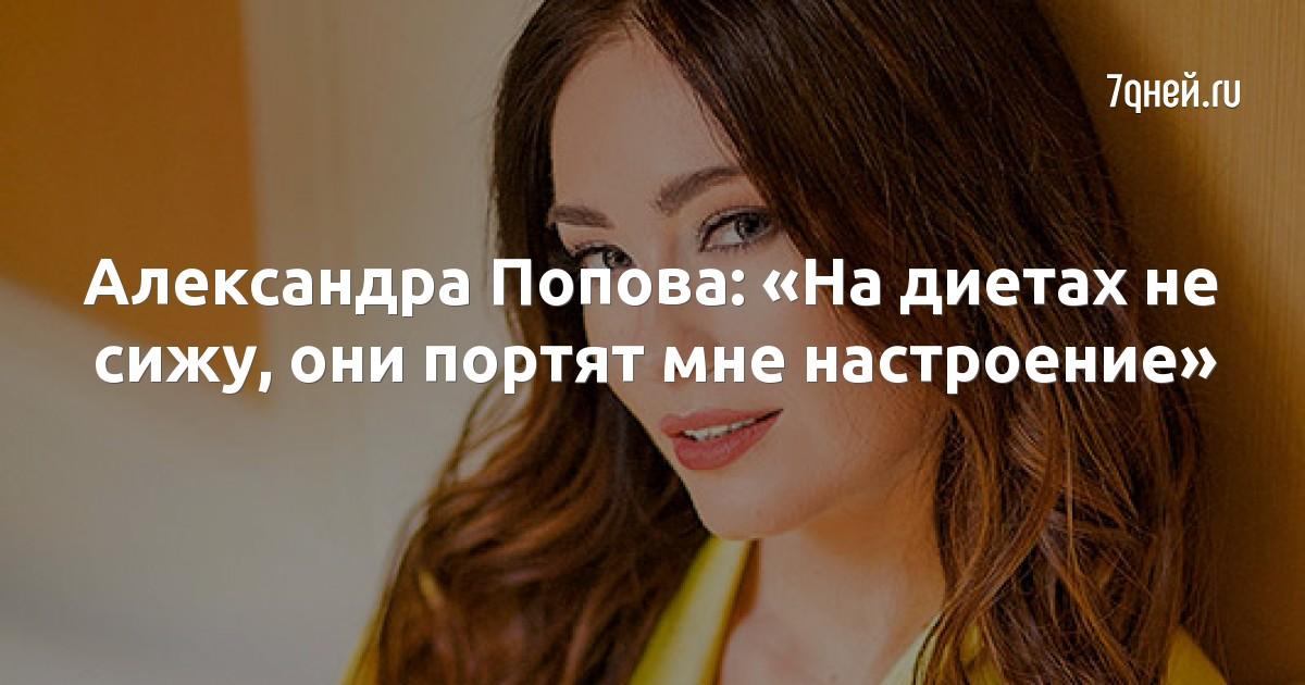 Александра Попова: «На диетах не сижу, они портят мне настроение»