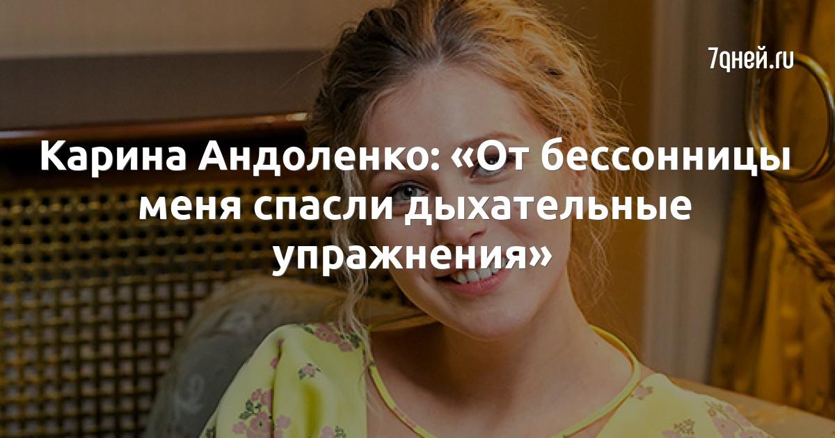 Карина Андоленко: «От бессонницы меня спасли дыхательные упражнения»