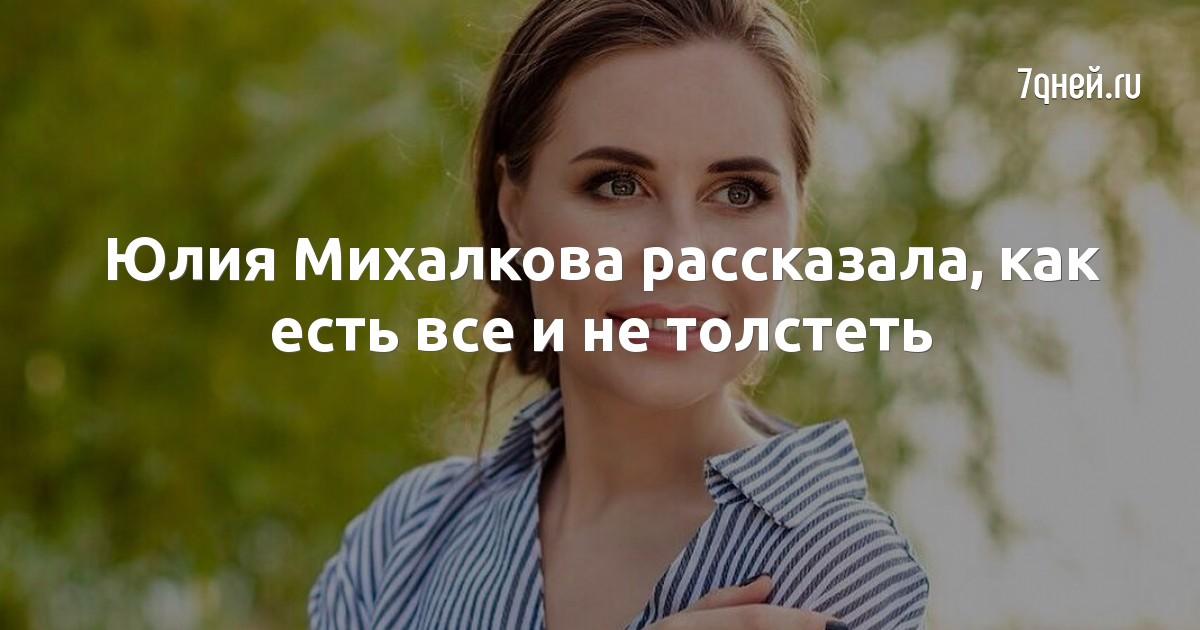 Юлия Михалкова рассказала, как есть все и не толстеть