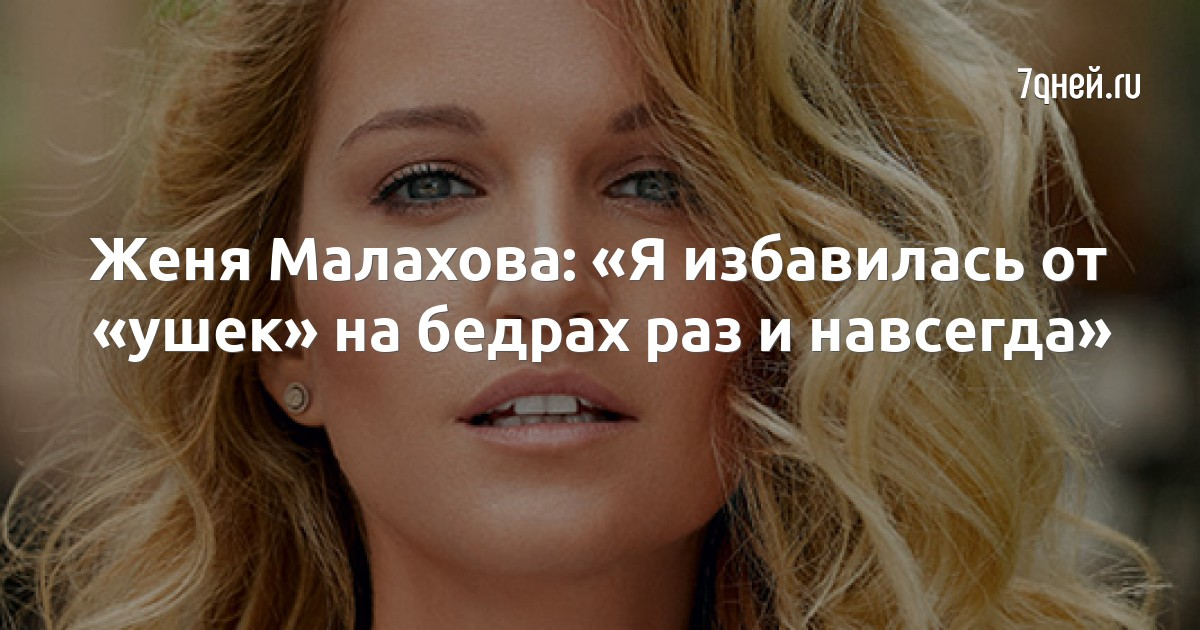 Женя Малахова: «Я избавилась от «ушек» на бедрах раз и навсегда»