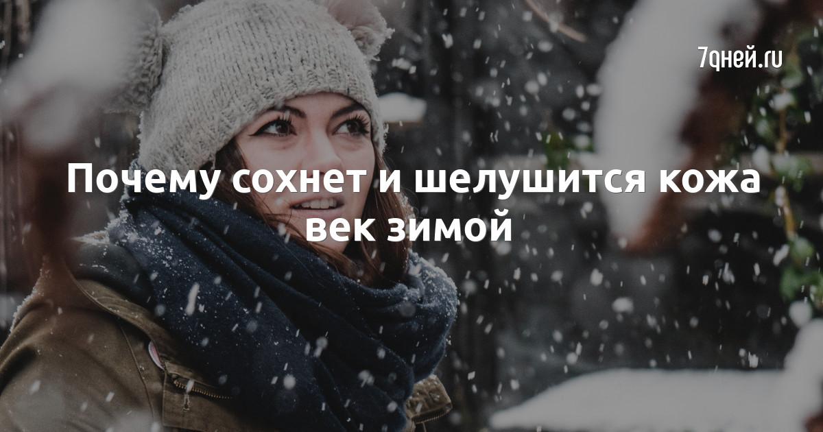 Почему сохнет и шелушится кожа век зимой