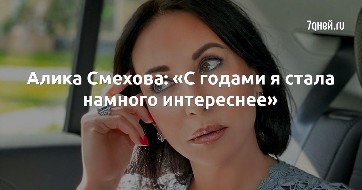 Aлика Cмехова: «С годами я стала намного интереснее»