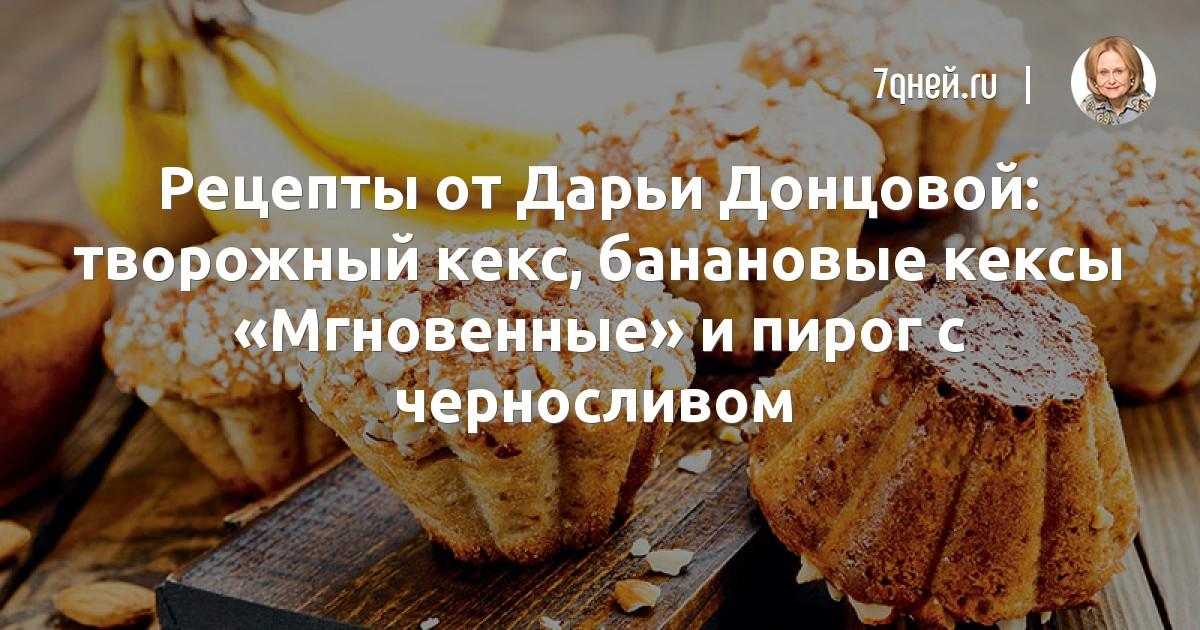 Рецепты от Дарьи Донцовой: творожный кекс, банановые кексы «Мгновенные» и пирог c черносливом - 7Дней.ру