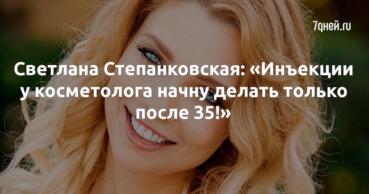 Светлана Степанковская: «Инъекции у косметолога начну делать только после 35!»