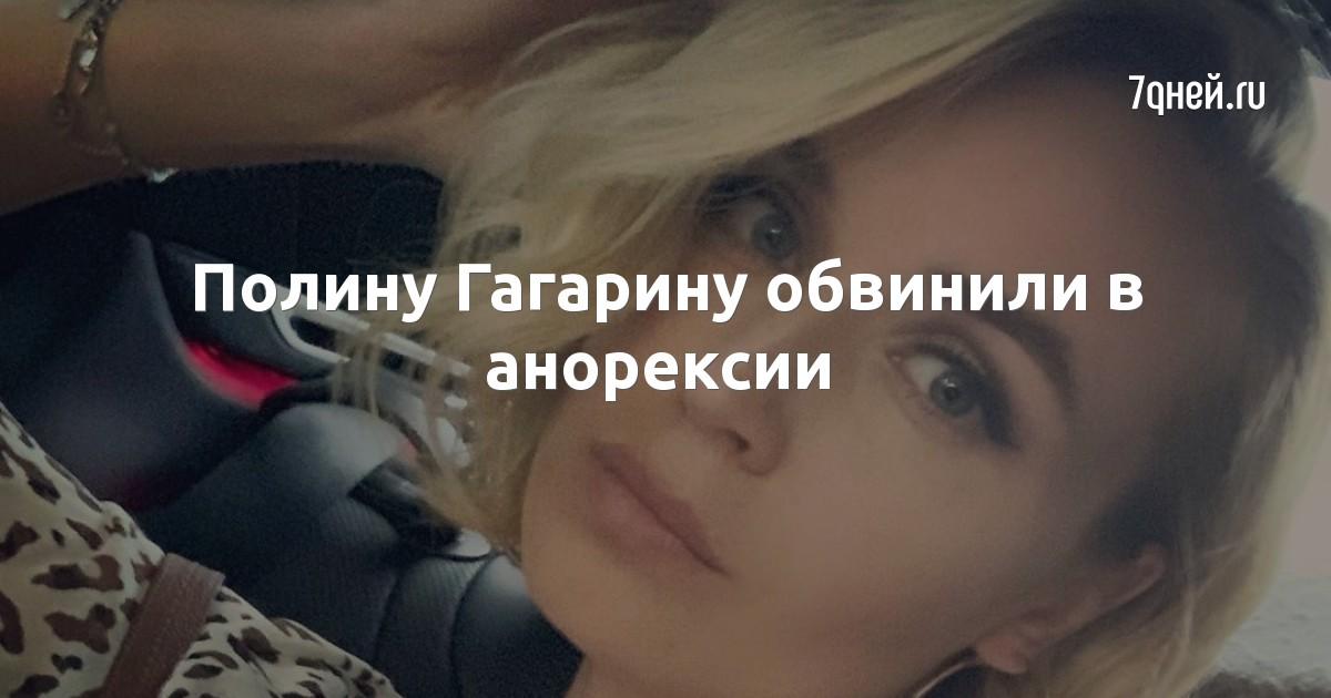 Полину Гагарину обвинили в анорексии