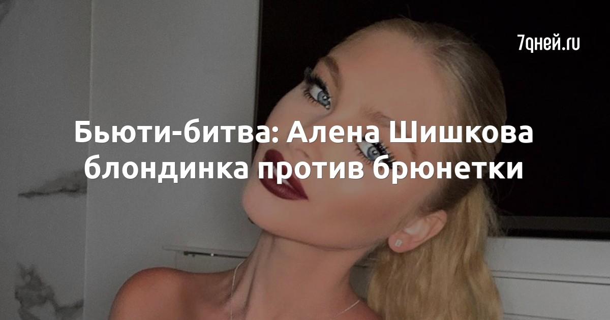 Бьюти-битва: Алена Шишкова блондинка против брюнетки