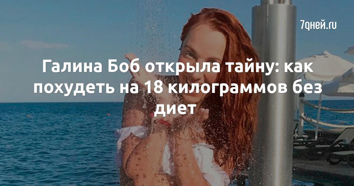 Галина Боб открыла тайну: как похудеть на 18 килограммов без диет
