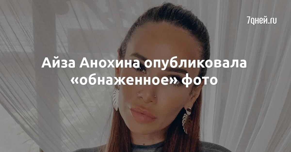 Айза Анохина опубликовала «обнаженное» фото