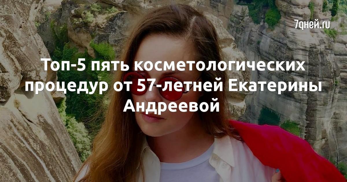 Топ-5 пять косметологических процедур от 57-летней Екатерины Андреевой
