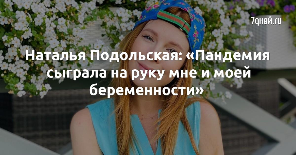 Наталья Подольская: «Пандемия сыграла на руку мне и моей беременности»