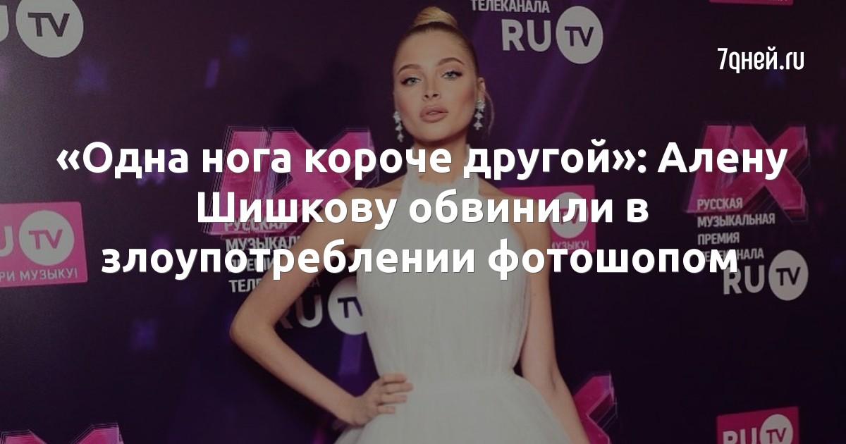 «Одна нога короче другой»: Алену Шишкову обвинили в злоупотреблении фотошопом