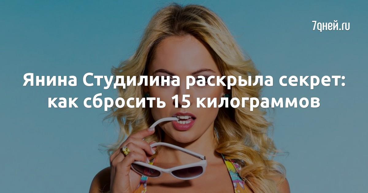 Янина Студилина раскрыла секрет: как сбросить 15 килограммов