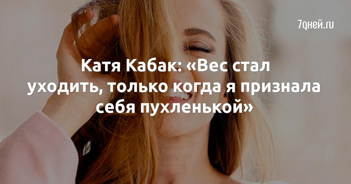 Катя Кабак: «Вес стал уходить, только когда я признала себя пухленькой»