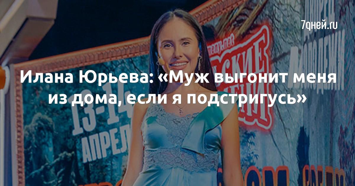 Илана Юрьева: «Муж выгонит меня из дома, если я подстригусь»