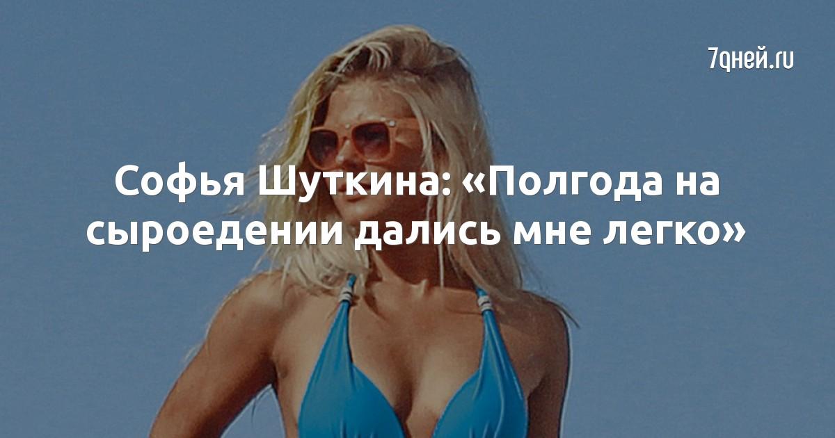 Софья Шуткина: «Полгода на сыроедении дались мне легко»