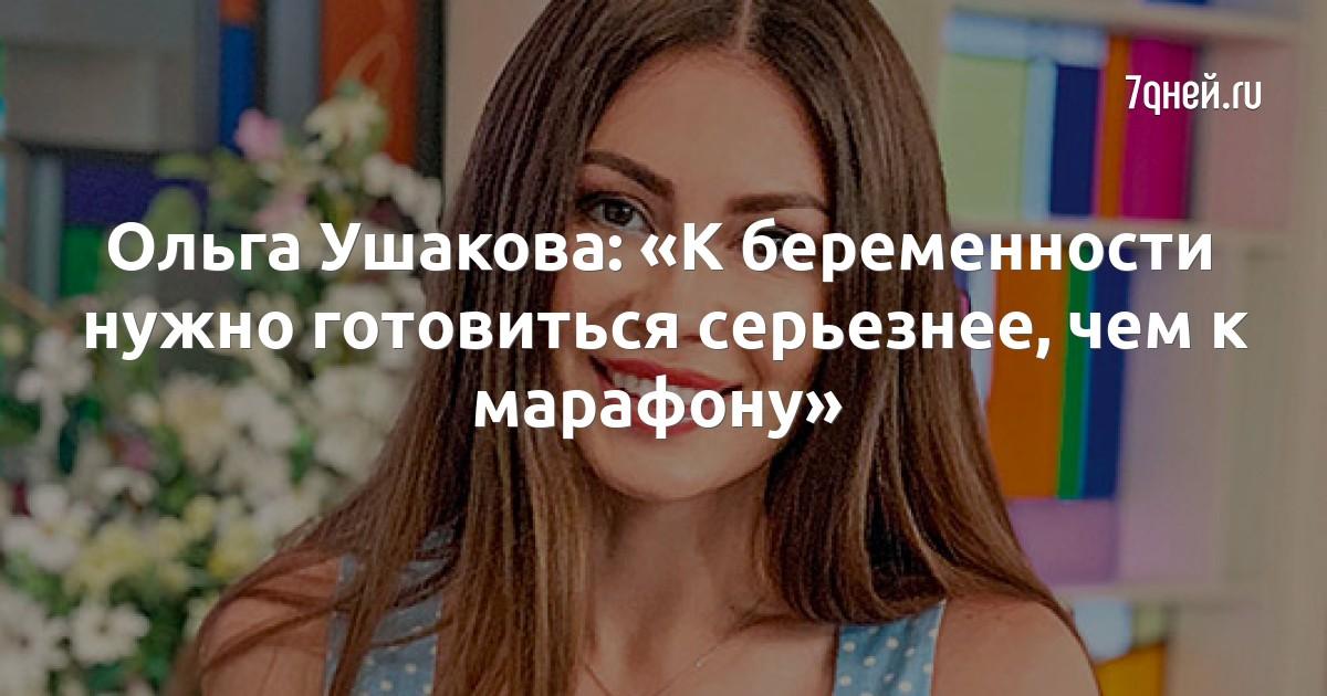 Ольга Ушакова: «К беременности нужно готовиться серьезнее, чем к марафону»