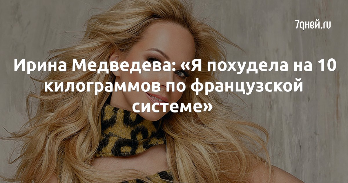Ирина Медведева: «Я похудела на 10 килограммов по французской системе»