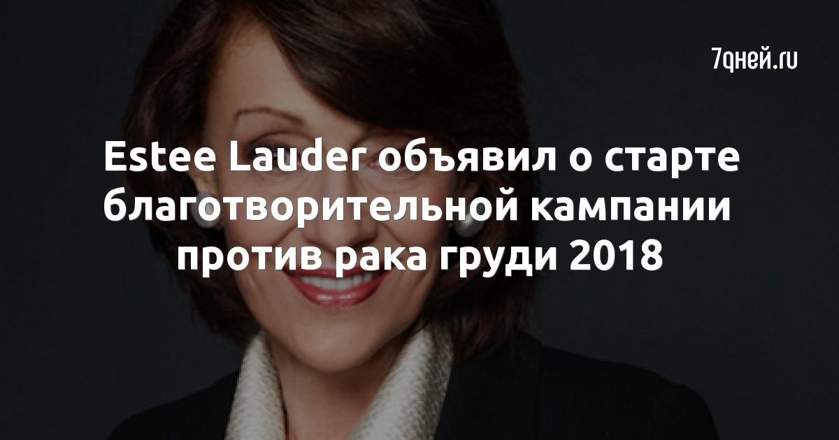 Estee Lauder объявил о старте благотворительной кампании против рака груди 2018