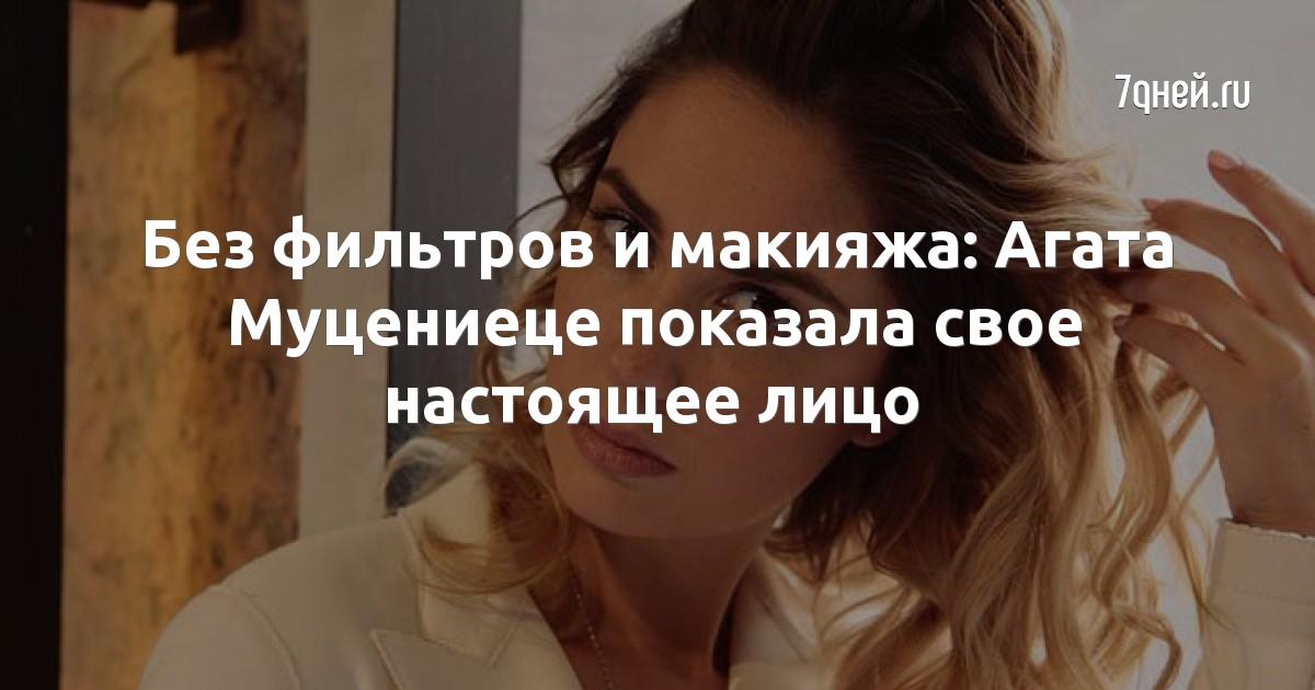 Без фильтров и макияжа: Агата Муцениеце показала свое настоящее лицо