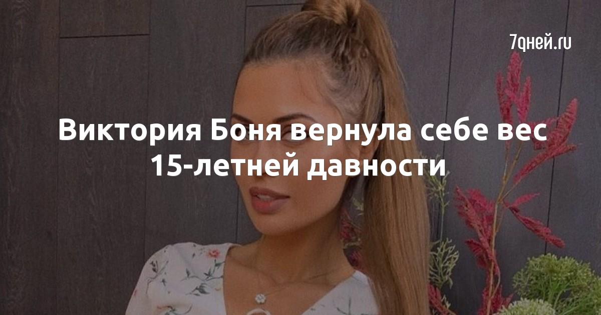 Виктория Боня вернула себе вес 15-летней давности