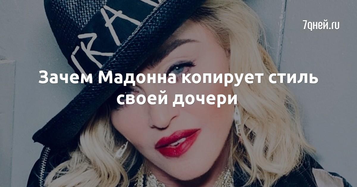 Зачем Мадонна копирует стиль своей дочери