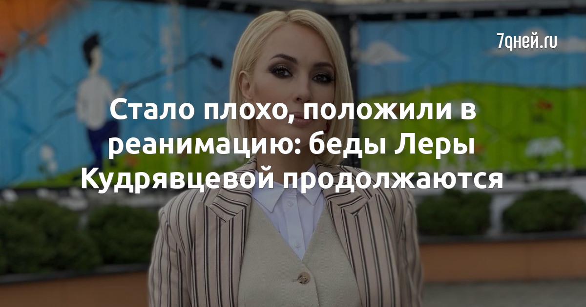 Стало плохо, положили в реанимацию: беды Леры Кудрявцевой продолжаются