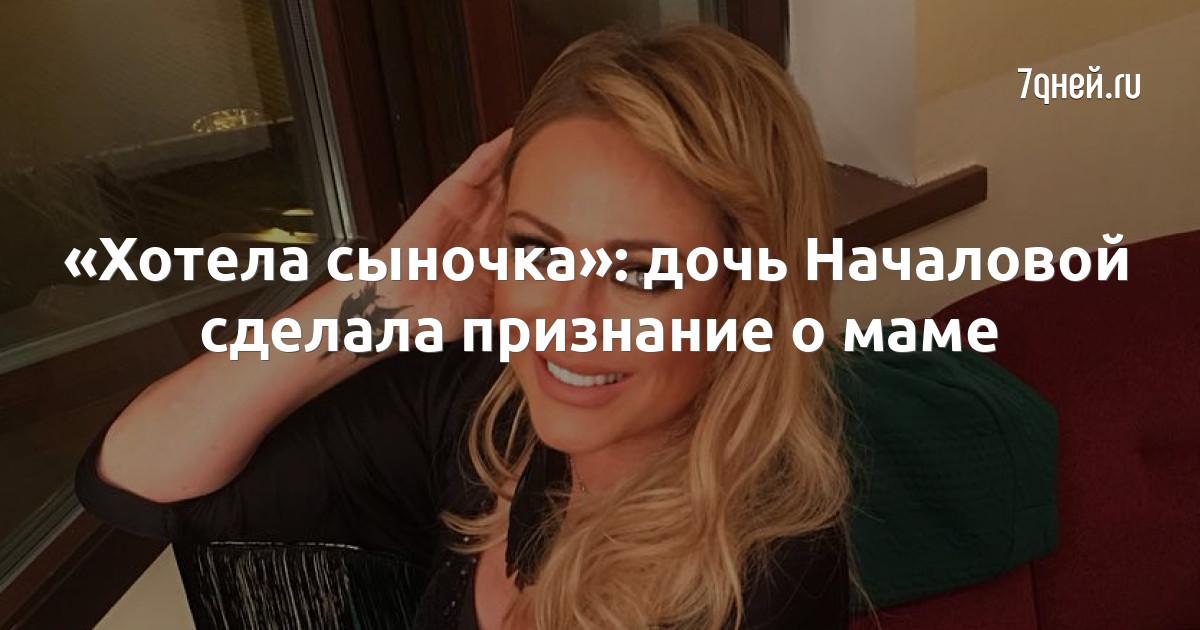 «Хотела сыночка»: дочь Началовой сделала признание о маме