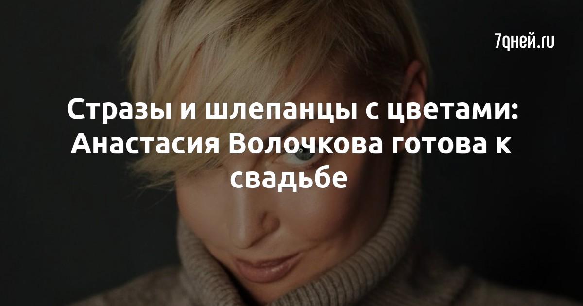 Стразы и шлепанцы с цветами: Анастасия Волочкова готова к свадьбе