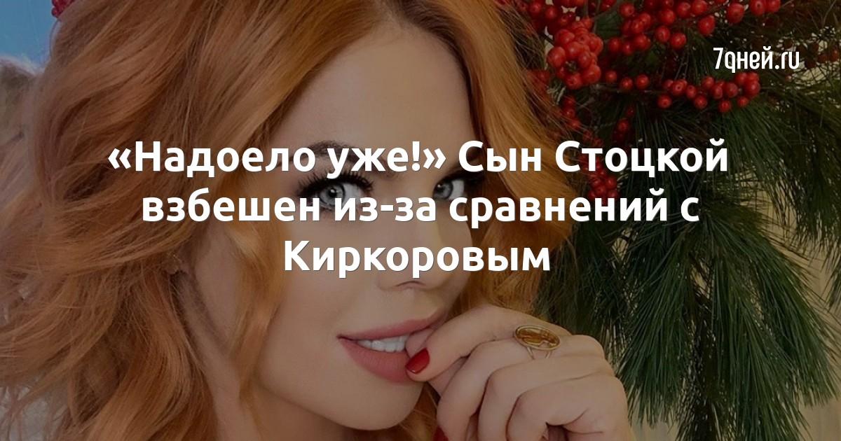 «Надоело уже!» Сын Стоцкой взбешен из-за сравнений с Киркоровым