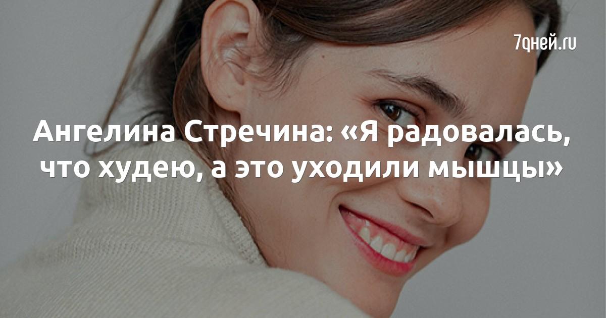 Ангелина Стречина: «Я радовалась, что худею, а это уходили мышцы»