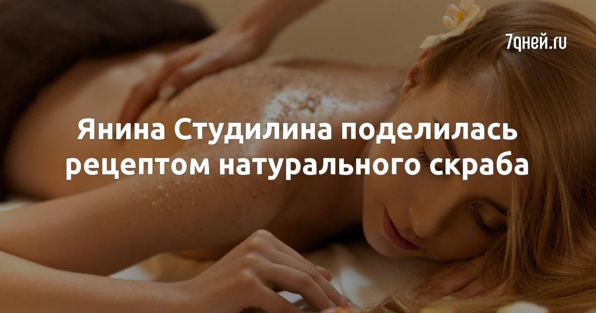 Янина Студилина поделилась рецептом натурального скраба