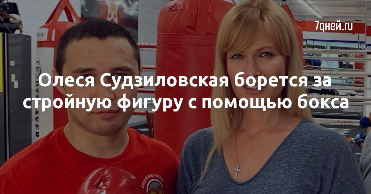 Олеся Судзиловская борется за стройную фигуру с помощью бокса