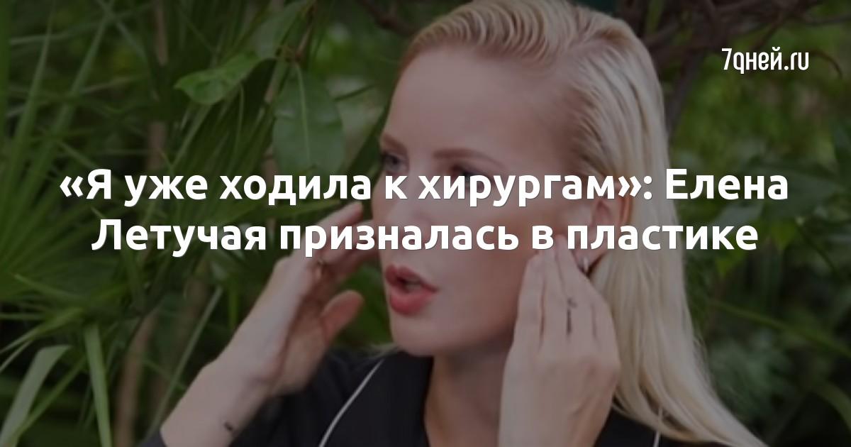 «Я уже ходила к хирургам»: Елена Летучая призналась в пластике