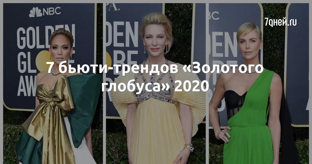 7 бьюти-трендов «Золотого глобуса» 2020