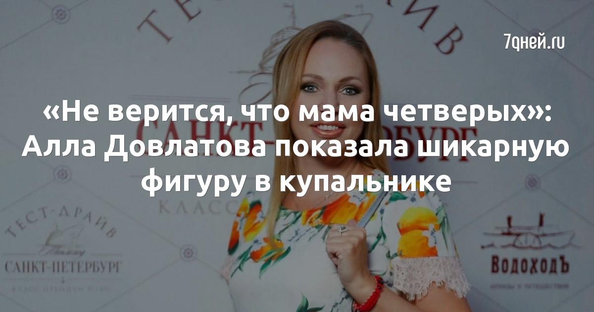«Не верится, что мама четверых»: Алла Довлатова показала шикарную фигуру в купальнике