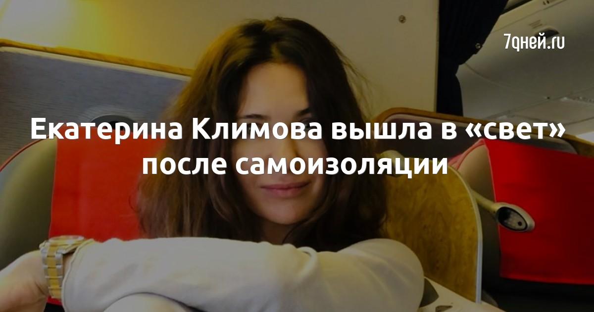 Екатерина Климова вышла в «свет» после самоизоляции