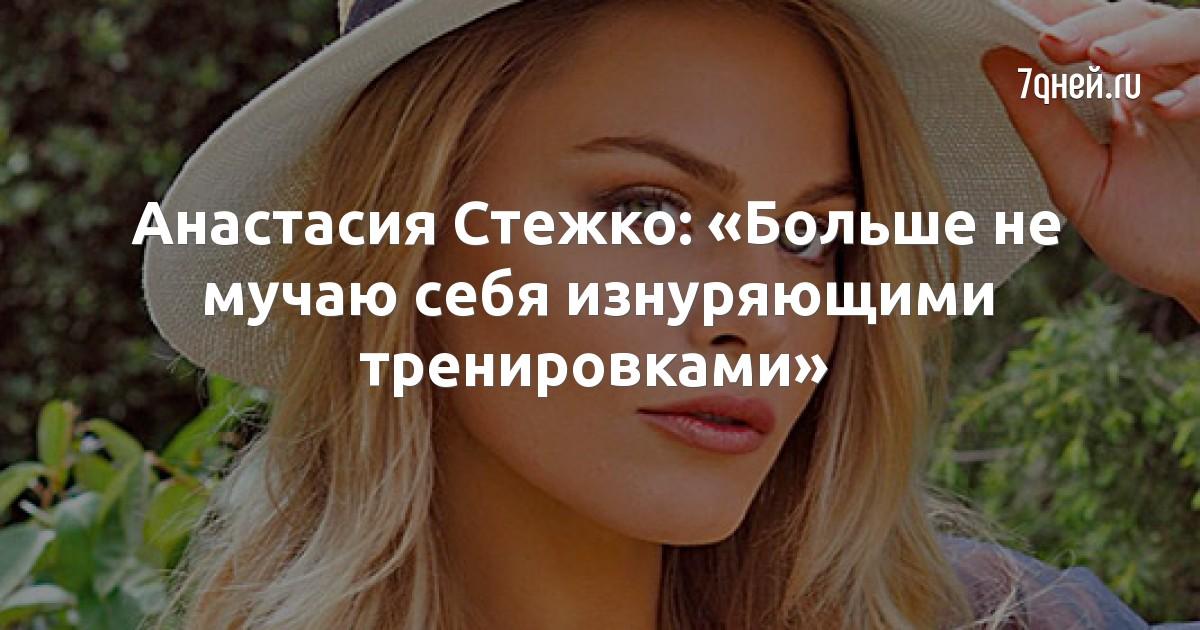 Анастасия Стежко: «Больше не мучаю себя изнуряющими тренировками»