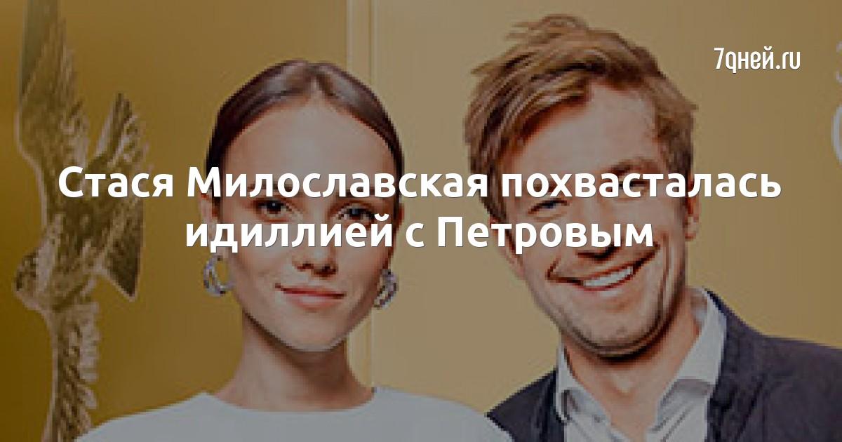 Стася Милославская похвасталась идиллией с Петровым